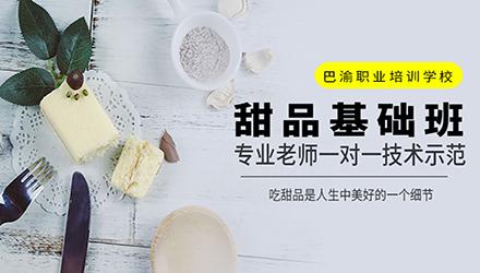 重庆甜品基础班
