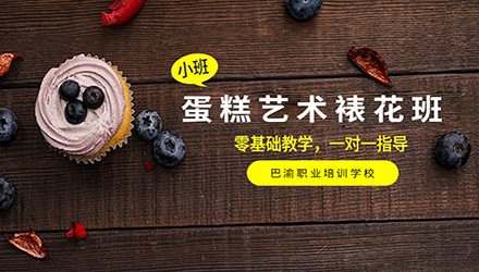 重庆蛋糕艺术裱花班