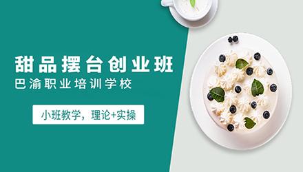 重庆甜品摆台创业班