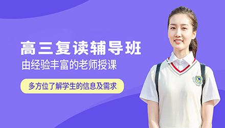 天津高三复读辅导班