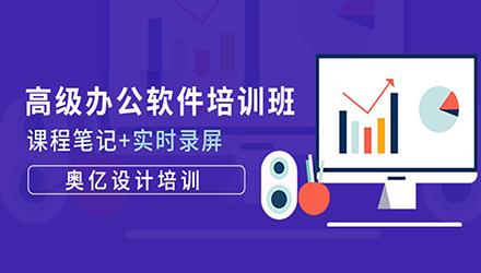 益阳高级办公软件培训班