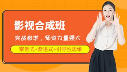 湘潭影视合成就业班培训
