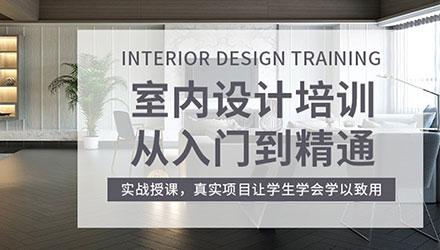 湘潭室内设计培训