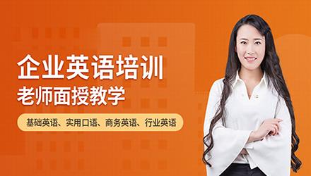 威海企业英语培训