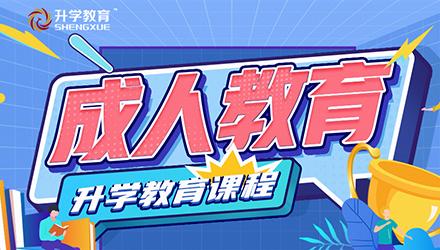 深圳成人教育培训