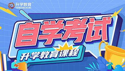 深圳自学考试培训