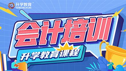 深圳会计培训班