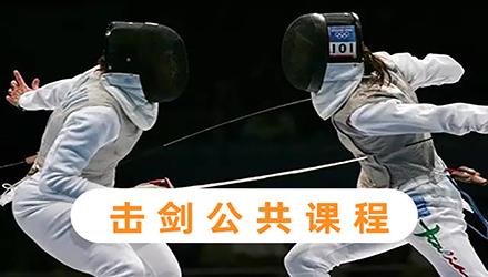 上海击剑公共课程