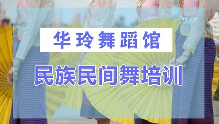 西安中国舞培训