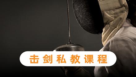 上海击剑私教课