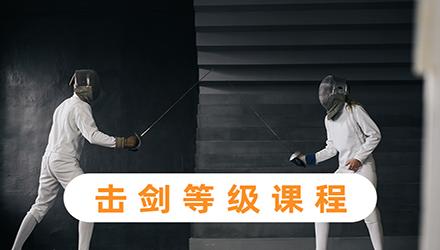上海击剑等级课程