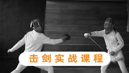 上海击剑实战课