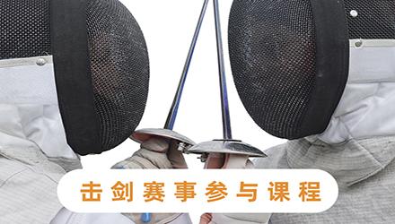 上海击剑赛事参与课程