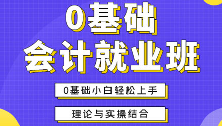 重庆0基础会计就业班培训