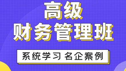 重庆高级财务管理班培训