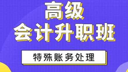 重庆高级会计升职班培训