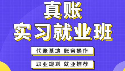 重庆真账实习就业班培训