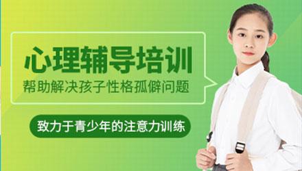 上海心理辅导培训
