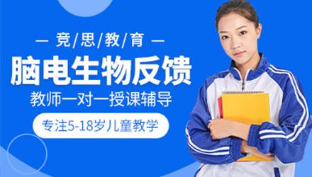 上海脑电生物反馈培训