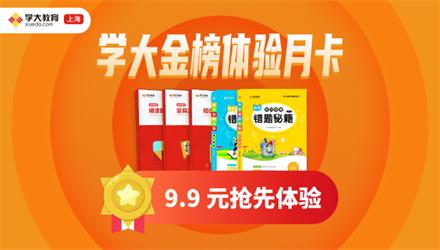 上海学大金榜会员体验活动
