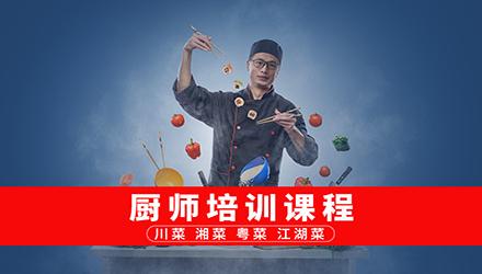 重庆厨师培训课程