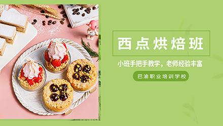 重庆西点烘焙班