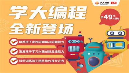 上海少儿编程体验课培训