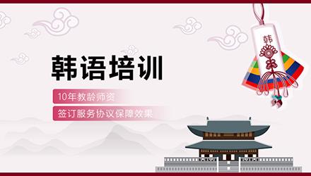 江西韩语培训辅导