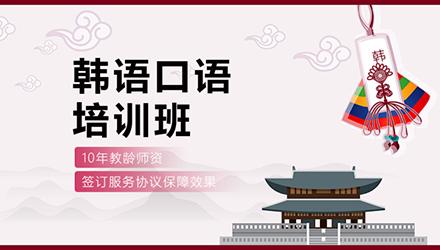 江西韩语口语培训班