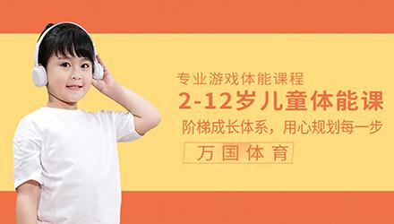 上海儿童体能课