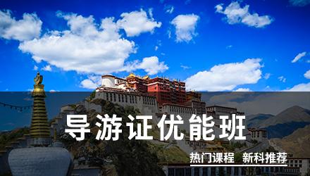 张家港导游证培训