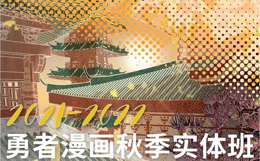 上海秋季漫画培训