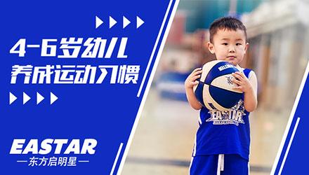 上海幼儿篮球培训启蒙班