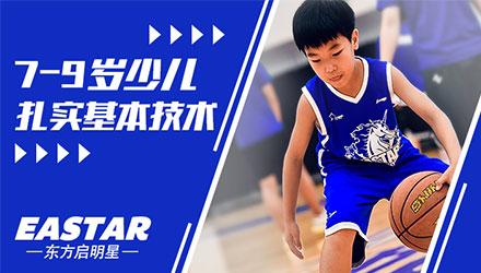 上海青少年篮球培训