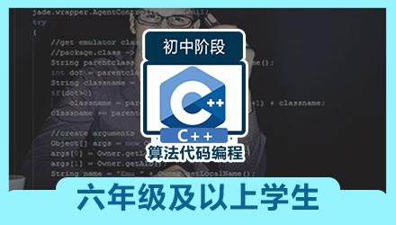 遵义青少年C++算法编程培训