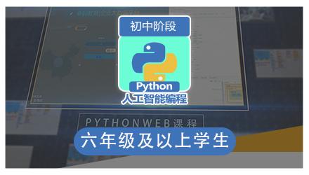 遵义青少年Python人工智能编程