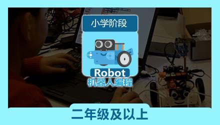 遵义青少年Robot机器人编程培训