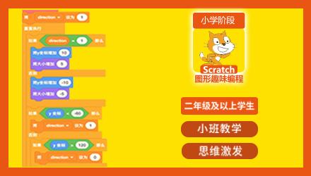 遵义青少年Scratch图形编程培训