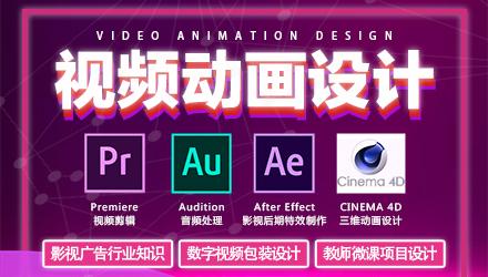 遵义视频动画设计培训