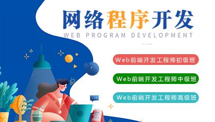 遵义网络程序开发培训
