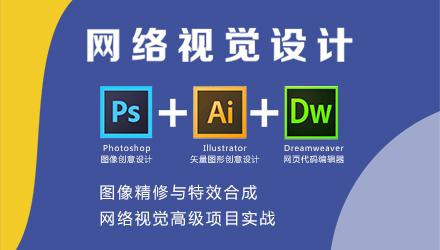 遵义网络视觉设计培训