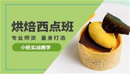 上海烘焙蛋糕西点培训课程