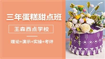 上海三年蛋糕甜点中专培训