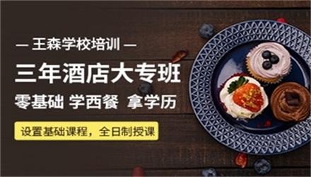 上海三年酒店西餐大专培训
