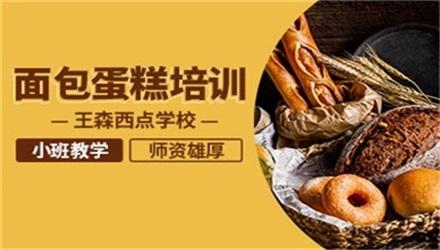 上海私房面包蛋糕培训