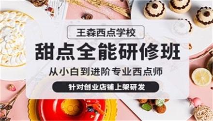 上海甜点全能研修培训