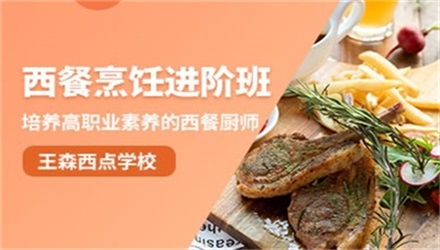 上海西餐烹饪进阶培训