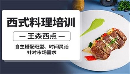 上海西式料理培训