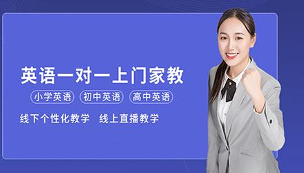 深圳英语一对一上门家教