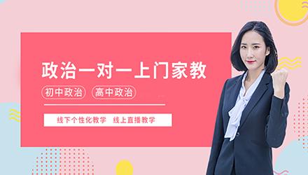 深圳政治一对一上门家教